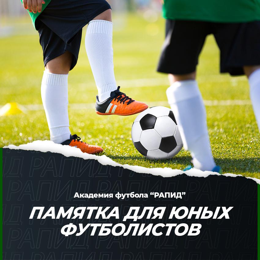 Памятка для начинающих футболистов