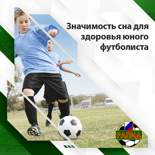 Значимость сна для здоровья юного футболиста