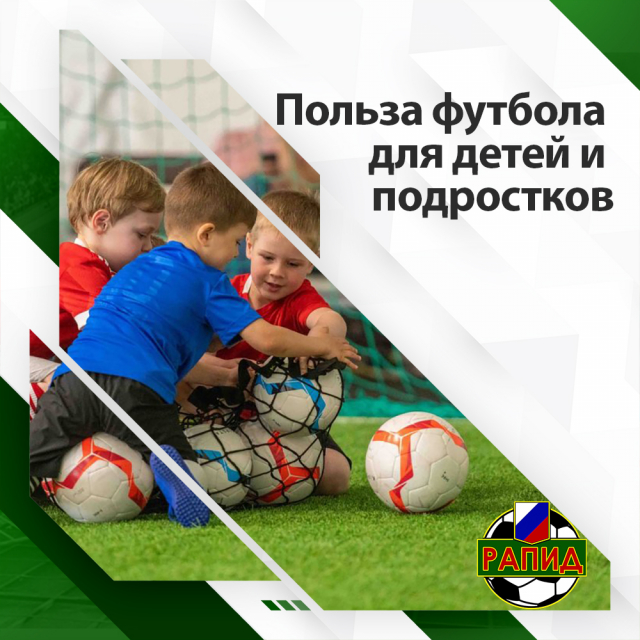 Польза футбола для детей и подростков