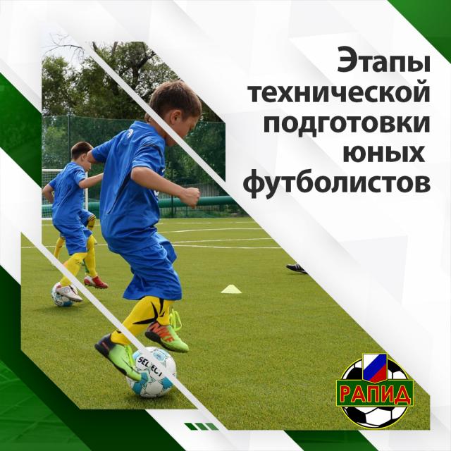 Этапы технической подготовки юных футболистов