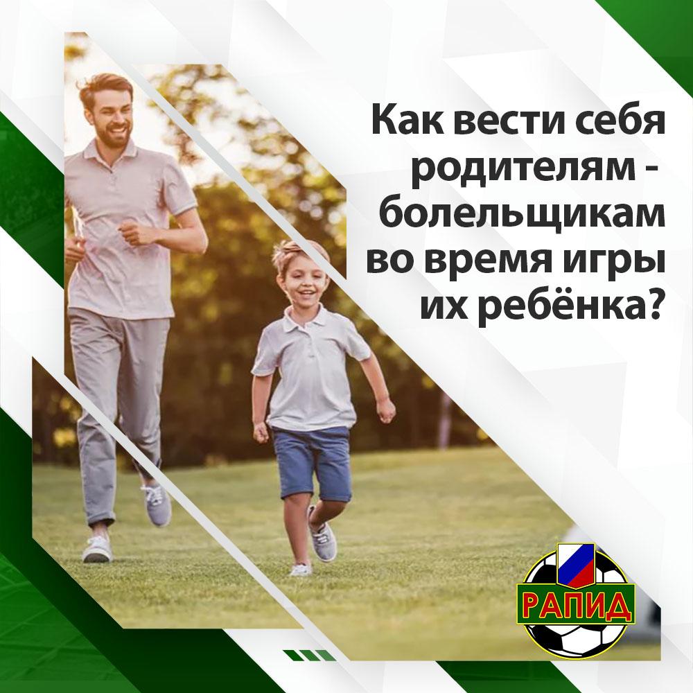 Как вести себя родителям во время игры их ребенка?
