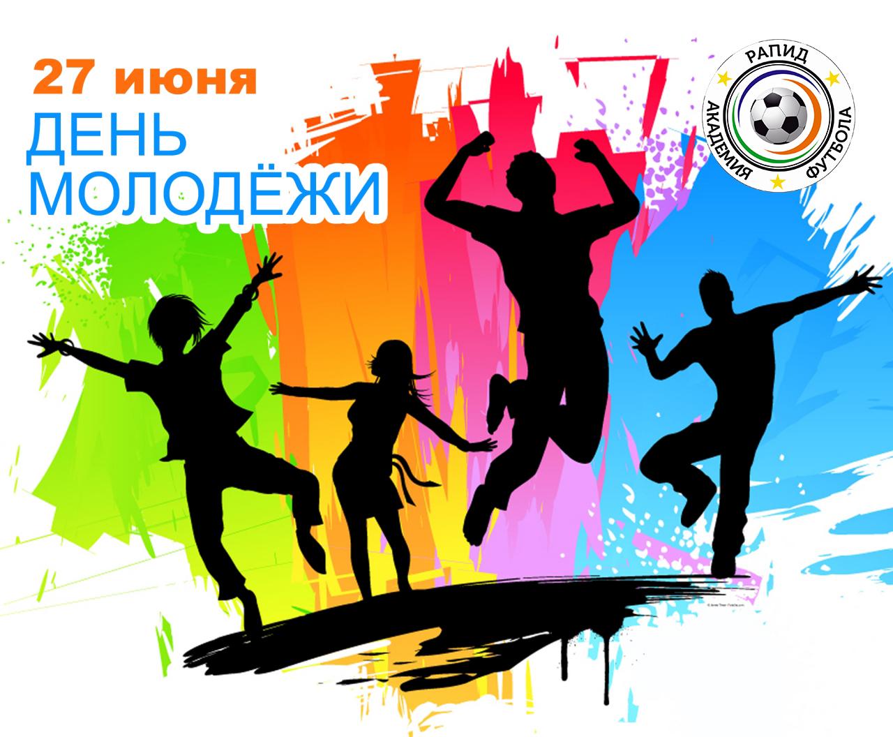 Поздравляем с Днём молодёжи!