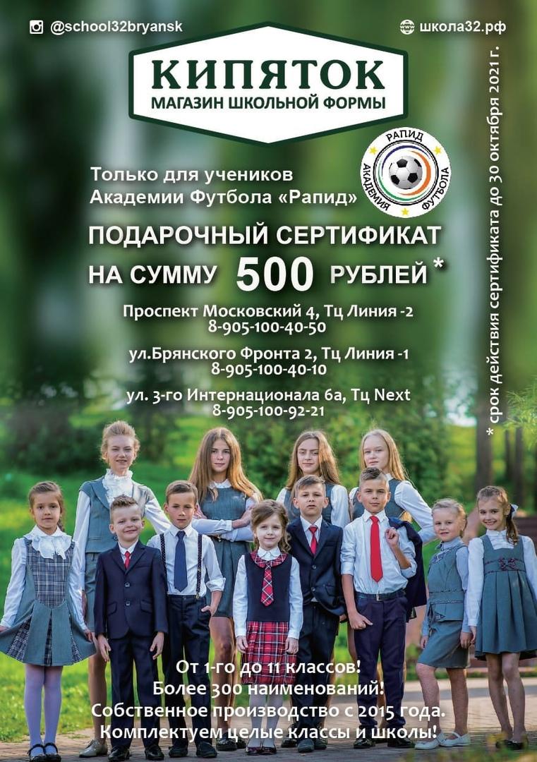 """Сертификаты на школьную форму от магазина """"Кипяток"""""""