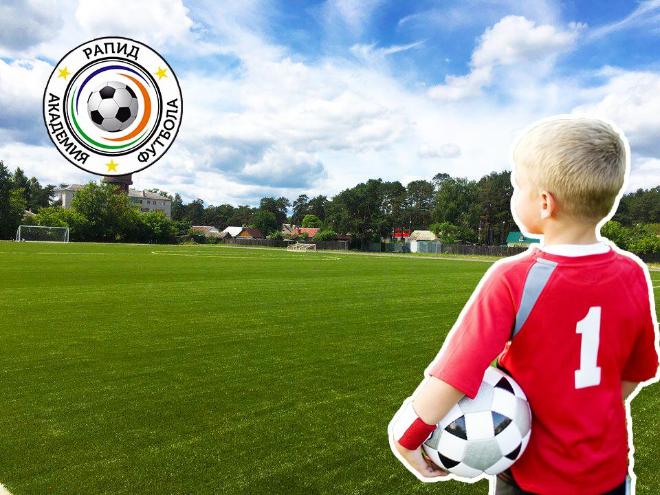 """Академия футбола """"Рапид"""" открывает филиал в городе Людиново"""