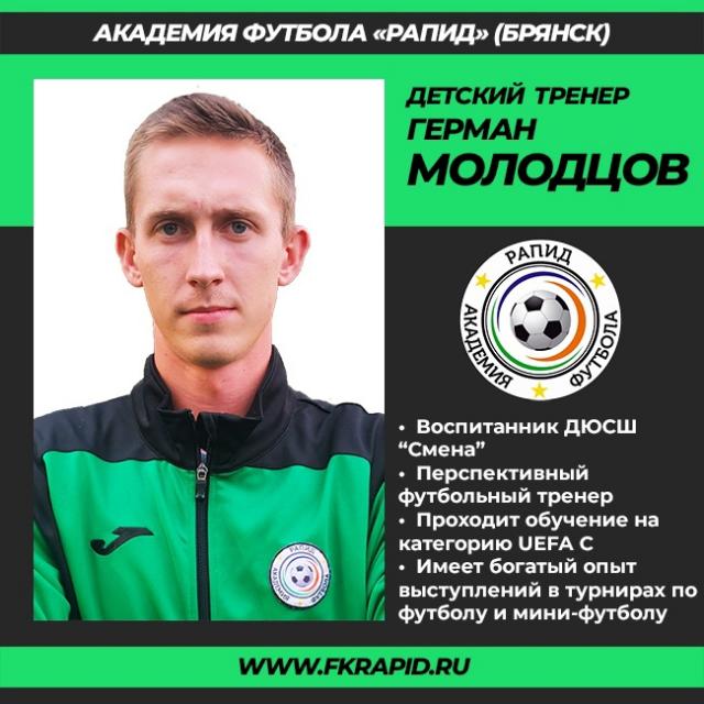 Знакомство с тренером: Герман Молодцов