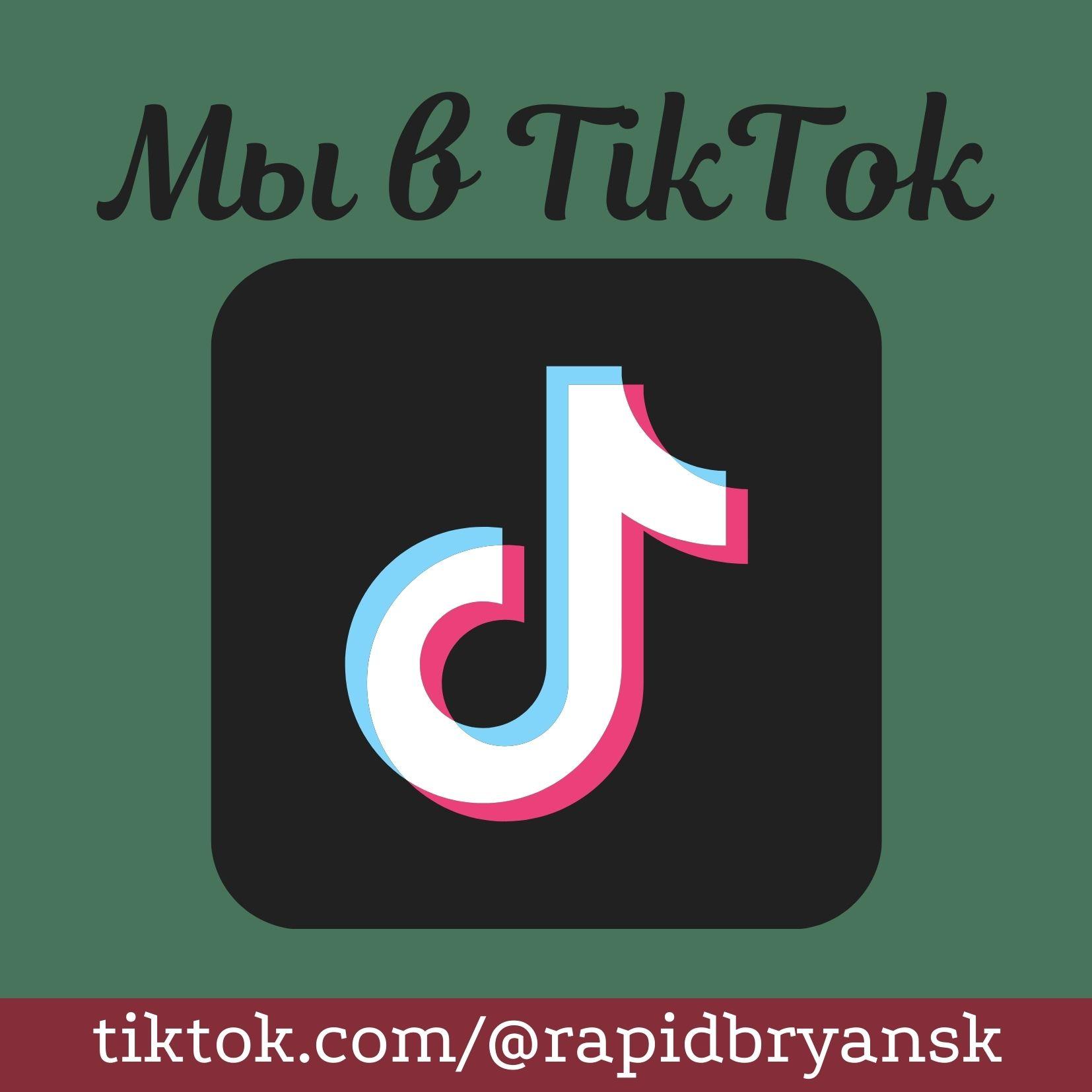 Наш клуб теперь в TikTok