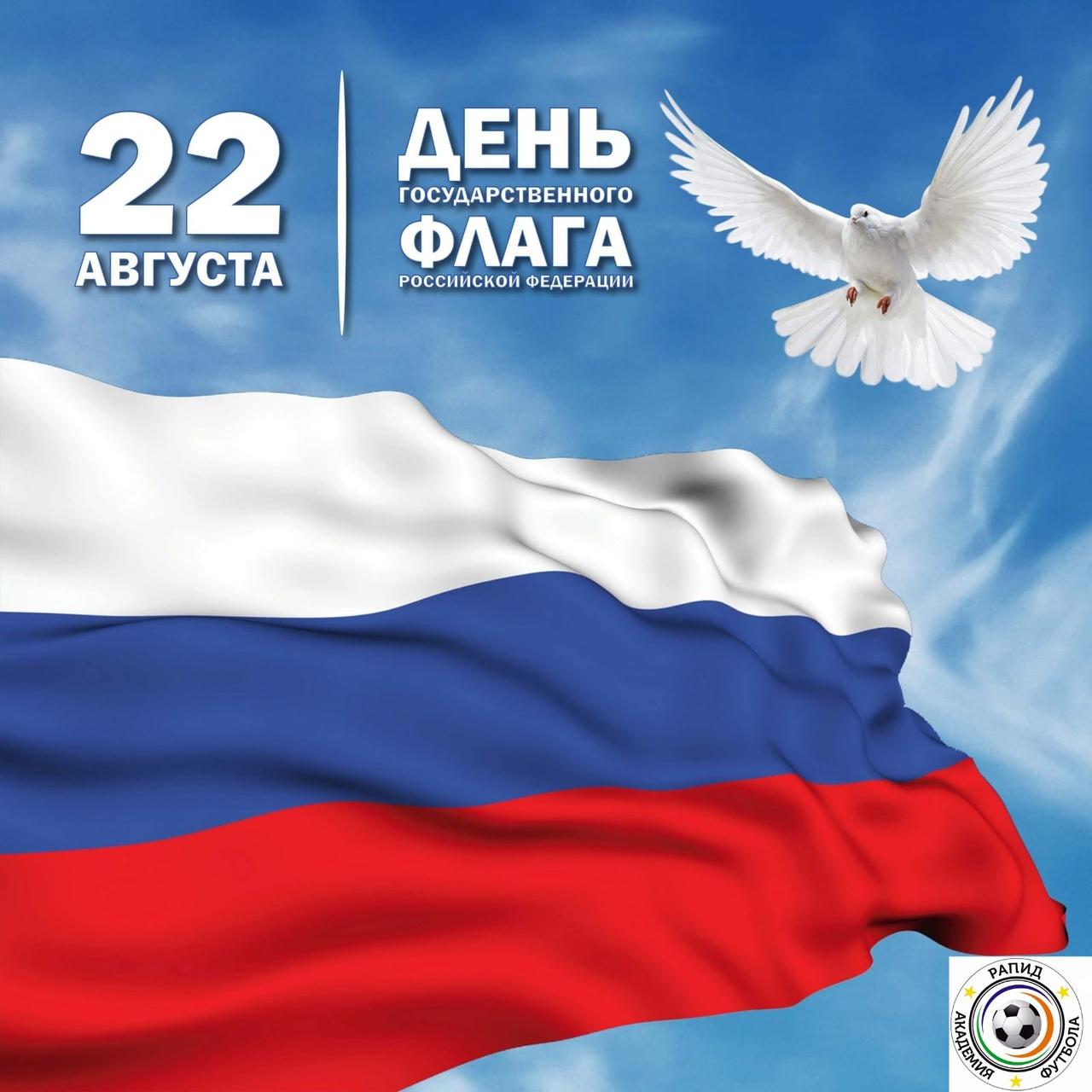 Поздравляем с днём Российского флага!