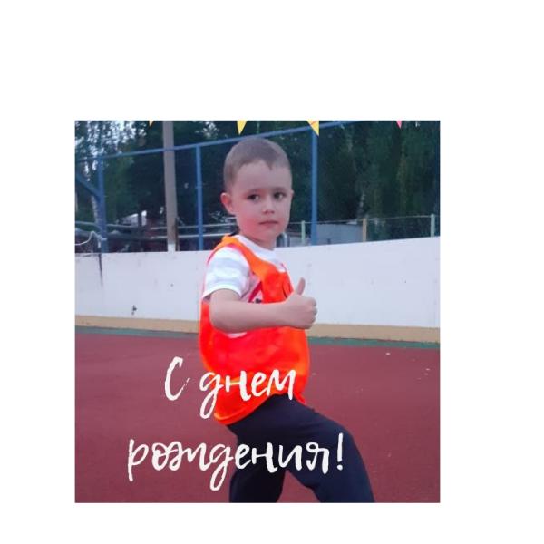 Сегодня отмечает день рождения Максим Лагуткин!!! Максиму исполнилось 5 лет!!! Ура!!!