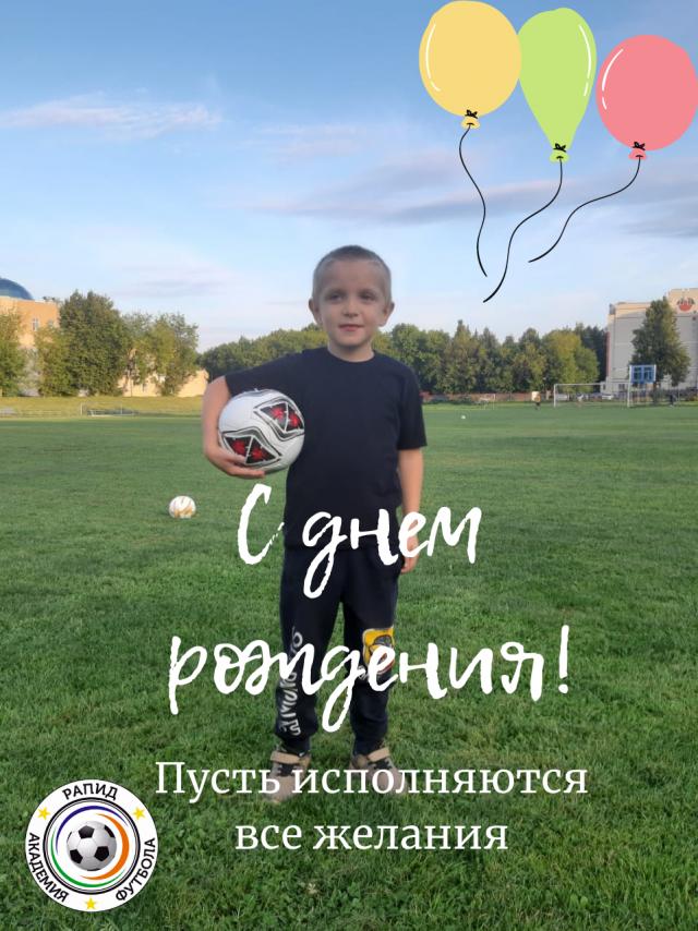 Сегодня отмечает день рождения Захар Рукавичников!   Захару исполнилось 6 лет