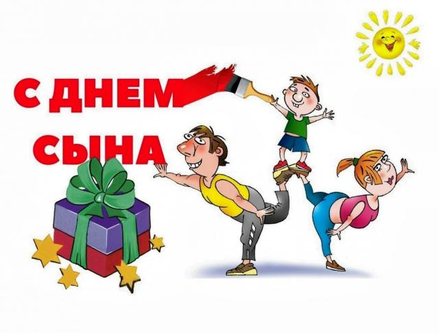 Поздравляем с праздником - Днем сыновей