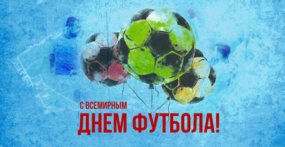 С праздником футбола, друзья