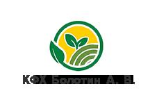 КФХ Болотин А. В.